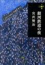 銀河鉄道の夜 [ 宮沢賢治 ]