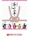 【先着特典】ももクロ春の一大事2017 in 富士見市 LIVE DVD(ステッカーシート付き)
