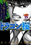 龙樱(15)[ドラゴン桜(15) [ 三田紀房 ]]