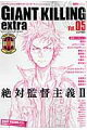 GIANT KILLING extra(vol.05)