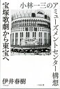 宝塚歌劇から東宝へ 小林一三のアミューズメントセンター構想 [ 伊井 春樹 ]