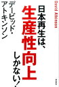 日本再生は、生産性向上しかない! [ デービッド・アトキンソン ]