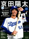 京田陽太 中日ドラゴンズ (スポーツアルバム)
