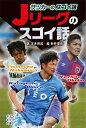 (812-3)サッカーのスゴイ話 Jリーグのスゴイ話 (ポプラポケット文庫 ノンフィクション) [
