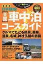 カーネル特選!日本縦断!全国車中泊コースガイド