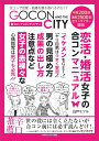 【POD】合コン・アンド・ザ・シティ 恋活・婚活女子の合コンマニュアル [ 白戸ミフル ]