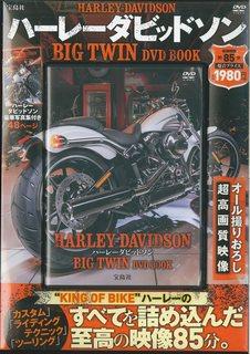 DVD>ハーレー・ダビッドソンBIG TWIN DVD BO (<DVD>)