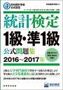 日本統計学会公式認定 統計検定 1級 準1級 公式問題集[2016〜2017年] 日本統計学会