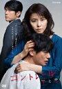 コントレール〜罪と恋〜 DVD-BOX [ 石田ゆり子 ]