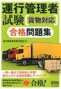 運行管理者試験「貨物対応」合格問題集 [ 運行管理者教育研究会 ]