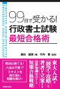 行政書士試験 最短合格術 [ 遠田誠貴 ]