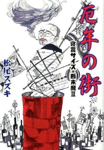 厄年の街 寝言サイズの断末魔3 (扶桑社spa!文庫) [ 松尾スズキ ]