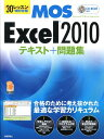 MOS Excel2010テキスト+問題集 [ 本郷PC塾 ]