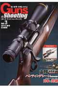 Guns&Shootingvol.3