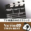 VICTOR TWIN BEST::TV�E�f��̒��̃N���V�b�N [ (�N���V�b�N) ]
