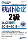 日本統計学会公式認定 統計検定 2級 公式問題集[2016〜2018年] 日本統計学会