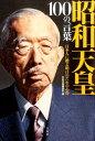 昭和天皇100の言葉 [ 別冊宝島編集部 ]