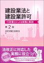 建設業法と建設業許可 第2版 行政書士による実務と解説 [ 日本行政書士会連合会 ]