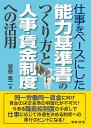 仕事をベースにした能力基準書のつくり方と人事・賃金制度への活用 [ 菅野篤二 ]