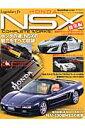 Legendary J's HONDA NSX総集編 ホンダの魂 NSXの魅力をすべて収録 (NEKO MOOK) Honda Style編集部