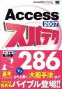 Access 2007スパテク286 [ チームM2 ]