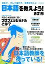 日本語を教えよう!(2019) 日本で、そして海外で、世界中の人に 外国人に日本語を教えたい人のための完全ガイド (イカロスMOOK)
