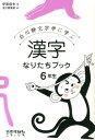 漢字なりたちブック6年生 白川静文字学に学ぶ [ 伊東信夫 ]