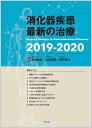 消化器疾患最新の治療2019-2020 [ 小池 和彦 ]