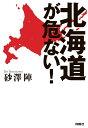 【POD】北海道が危ない! (扶桑社オンデマンド出版) [ 砂澤陣 ]