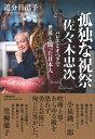 孤独な祝祭 佐々木忠次 バレエとオペラで世界と闘った日本人 追分 日出子