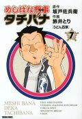 めしばな刑事タチバナ(7)