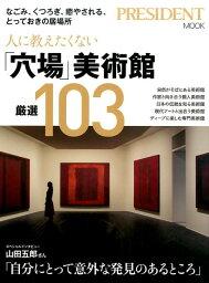 人に教えたくない「穴場」美術館厳選103 なごみ、くつろぎ、癒やされる、とっておきの居場所 (President mook)