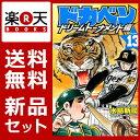 ドカベン ドリームトーナメント編 1-13巻セット [ 水島新司 ]