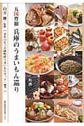 五国豊穣兵庫のうまいもん巡り 特産食材&滋味レシ...の商品画像