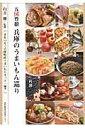 五国豊穣兵庫のうまいもん巡り 特産食材&滋味レシピ [ 手をつなぐ兵庫県産うまいもんネット ]