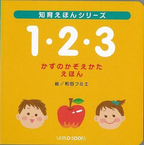 【バーゲン本】1・2・3 かずのかぞえかたえほん [ 風讃社 編 ]...:book:15578366