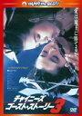 チャイニーズ・ゴースト・ストーリー3 <日本語吹替収録版> [ ジョイ・ウォン ]