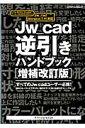 Jw_cad逆引きハンドブック増補改訂版 [ Obra Club ]