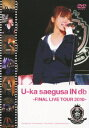 U-ka saegusa IN db -FINAL LIVE TOUR 2010- [ �O�}�[�� I