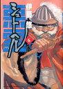 シュトヘル(6) (ビッグ コミックス〔スピリッツ〕)