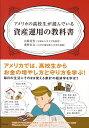 アメリカの高校生が読んでいる資産運用の教科書 [ 山岡道男 ]