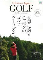 世界に誇るニッポンのゴルフツーリズム