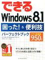 できるWindows 8.1困った!&便利技パーフェクトブック