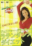 ジェニファー・ガラーディのラテンダンス・ダイエット