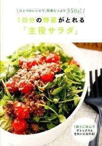 1日分の野菜がとれる「主役サラダ」