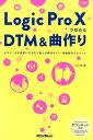 Logic Pro 10で始めるDTM&曲作り [ 山口真 ]