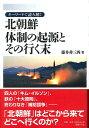 キーワードで読み解く 北朝鮮 体制の起源とその行く末 [ 藤井非三四 ]