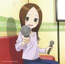 「からかい上手の高木さん2」Cover Song Colle...