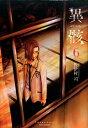 異骸ーTHE PLAY DEAD/ALIVE- 6 [ 佐伊村司 ]
