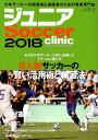 ジュニアSoccer clinic(2018) Soccer clinic+α 全日本少年サッカー大会に出場し